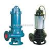 排污泵 JYWQ系列自动搅匀潜水排污泵
