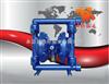 QBY型铸铁气动隔膜泵,工程塑料气动隔膜泵